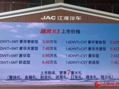 江淮瑞风R3正式上市售6.48万-9…