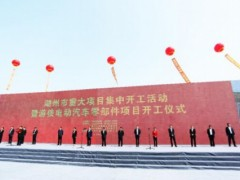 4月3日,浙江省第五批重大产业项目启动仪式顺利举行,游侠汽车作